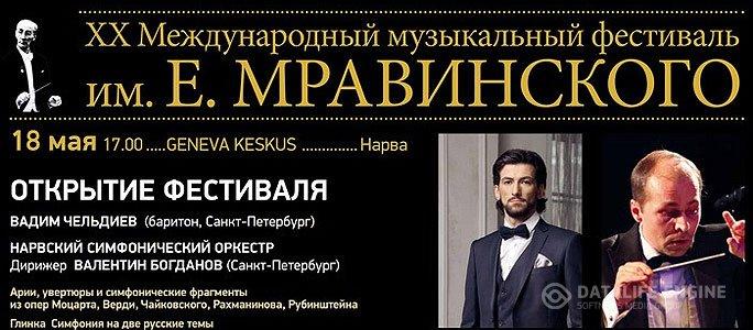 XX Международный музыкальный фестиваль им. Евгения Мравинского