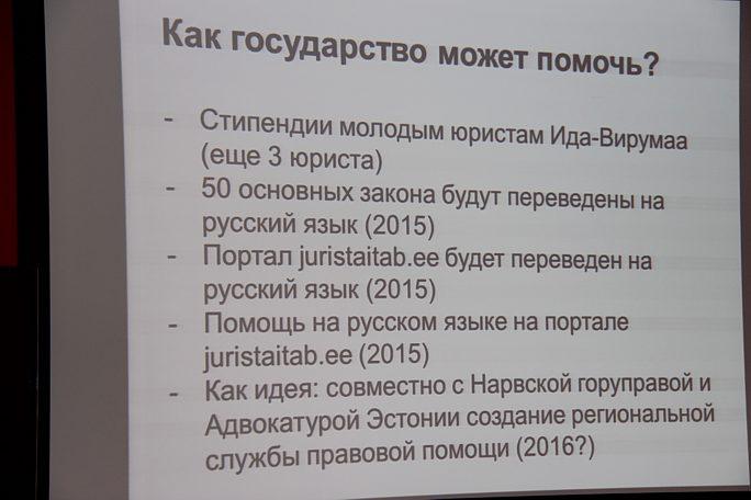 Минюст озаботился доступностью правовой помощи на русском языке