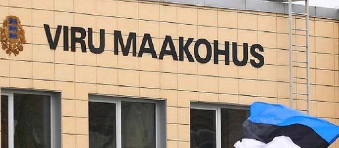 Жители Нарвы могут баллотироваться в народные судьи