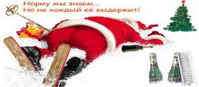 Веселье новогоднее припомнили сегодня мы