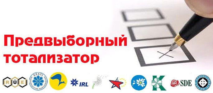 Вручен приз победителю «Предвыборного тотализатора»