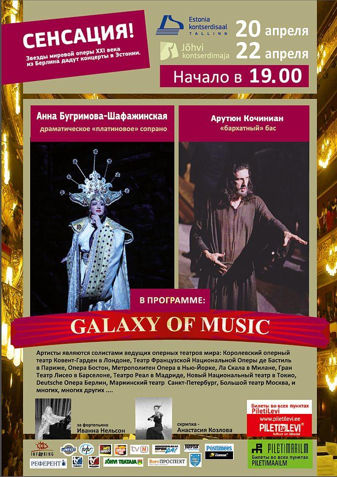 В Таллинне и Йыхви пройдут концерты звезд мировой оперы