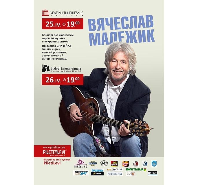 В Йыхви пройдет концерт Вячеслава Малежика