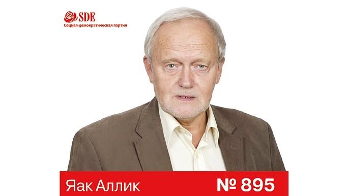 Яак Аллик: ключевым вопросом будущего Эстонии станет число голосов, отданных за социал-демократов