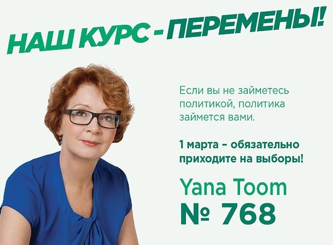 Обращение Яны Тоом к избирателям