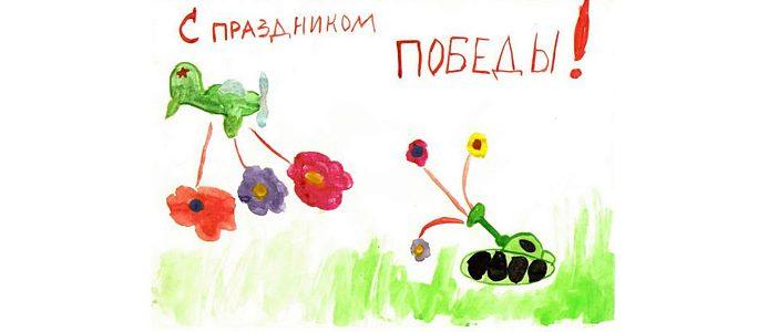 Открытка «С Днем Победы!»