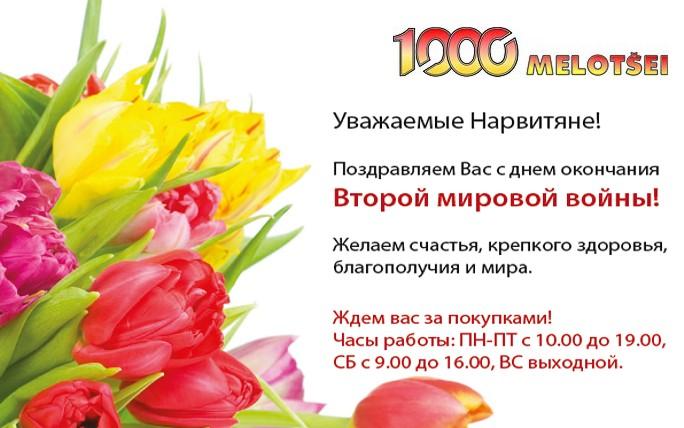 """Поздравление от магазина """"1000 мелочей"""""""