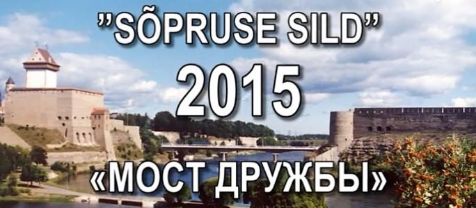 """Фестиваль """"Мост Дружбы 2015"""""""