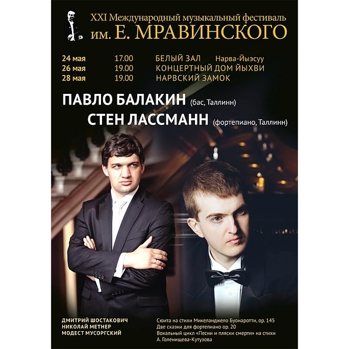 XXI Международный музыкальный фестиваль им. Е.Мравинского