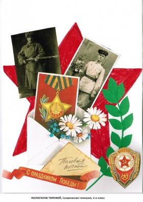 На конкурс открыток «С Днем Победы!» пришло 69 работ