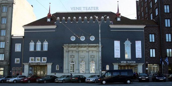 Vene Teater объявляет о наборе в Театральную Студию