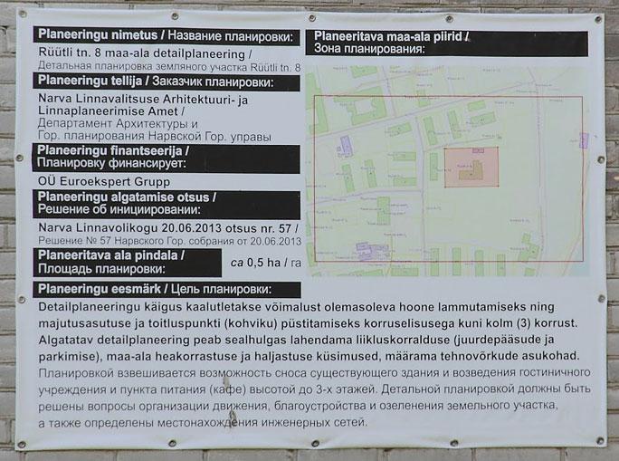 Город продаёт участок в Старом городе без права застройки