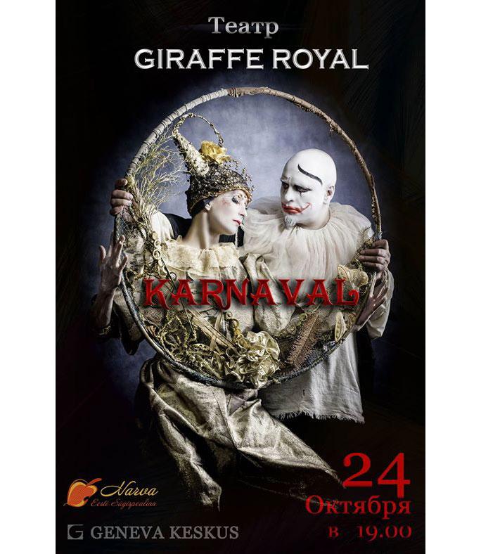 Совместный проект скульптора и театра «Giraffe Royal»