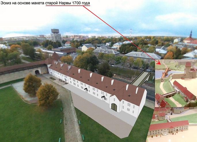 Нарвитян призывают спасти Нарвский замок «от архитектурной вакханалии»