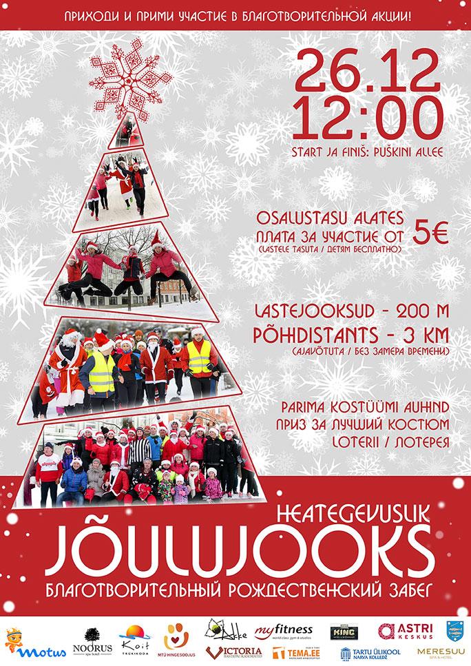 Благотворительный Рождественский забег в Нарве