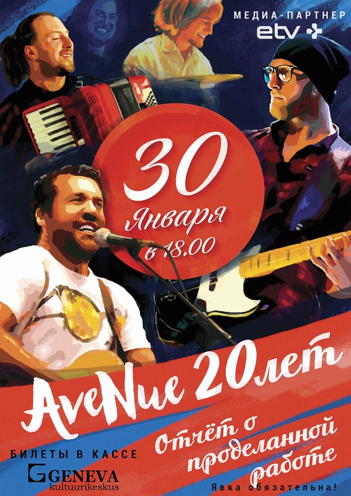 Группе AveNue 20 лет