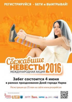 Готов дизайн  афиши о наборе участниц акции СН-2016