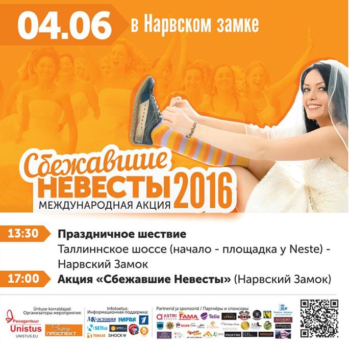"""Подробный план мероприятий акции """"Сбежавшие невесты"""" 4 июня 2016 года"""
