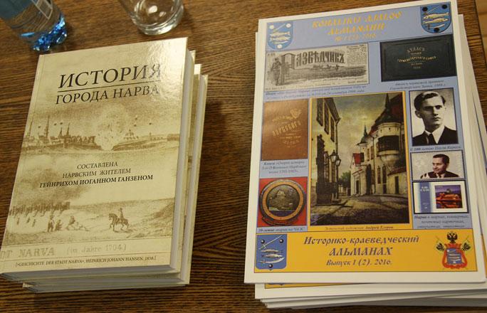 «История города Нарва»: вышла из печати и вновь стала библиографической редкостью