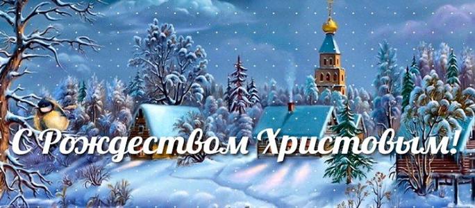 Расписание праздничных Рождественских служб