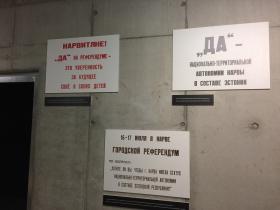 Как Нарва осталась с Эстонией, рассказали в Музее оккупаций