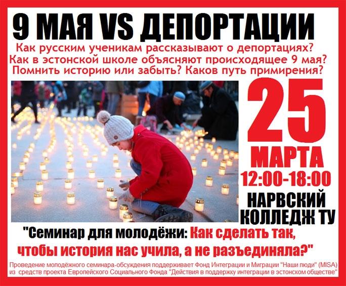 Мероприятие в Нарве в честь памяти жертв депортации