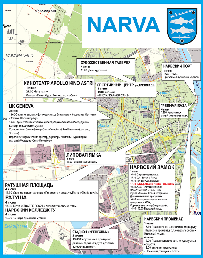 Дни города Нарва. План мероприятий