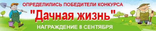 """Работы, присланные на конкурс """"Дачная жизнь"""""""