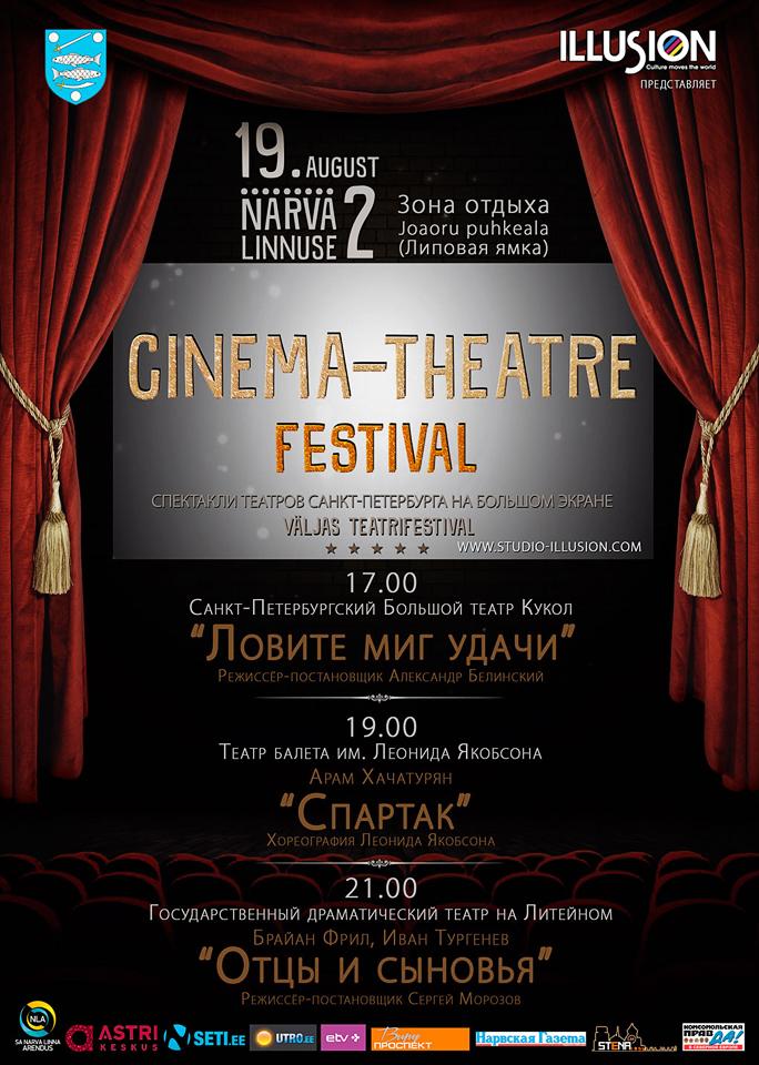 +Галерея. Новый театральный фестиваль в Липовой ямке