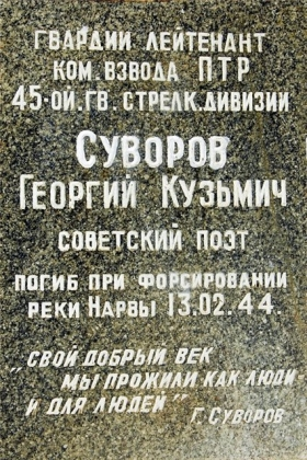 Передачу России останков воинов планируют осуществить 20 сентября в Нарве