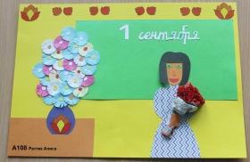 Вторая группа работ, присланная на конкурс «Букет любимому учителю»