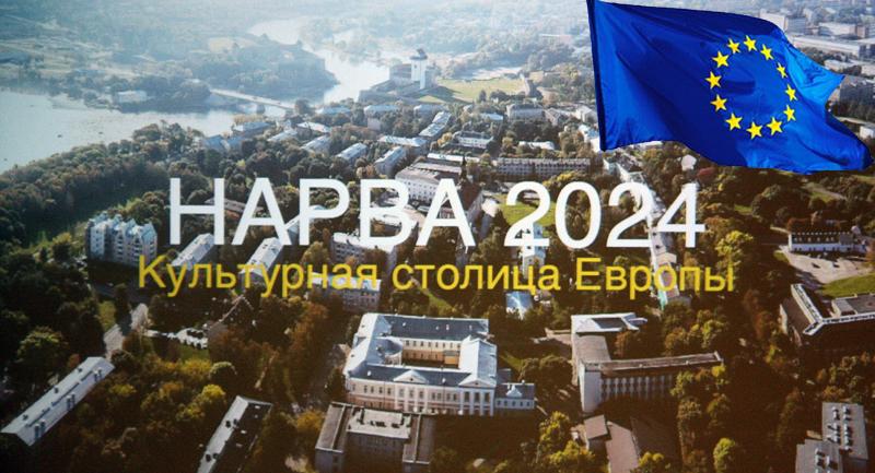 Нарва получает возможность стать культурной столицей Европы в 2024 году