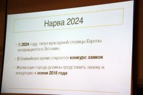 Нарва –  культурная столица Европы 2024 года? Теоретически это возможно
