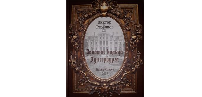 «Золотое кольцо Гунгербурга» переиздано и дополнено