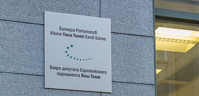 Бесплатные юридические консультации бюро Яны Тоом состоятся в Нарве 15 марта