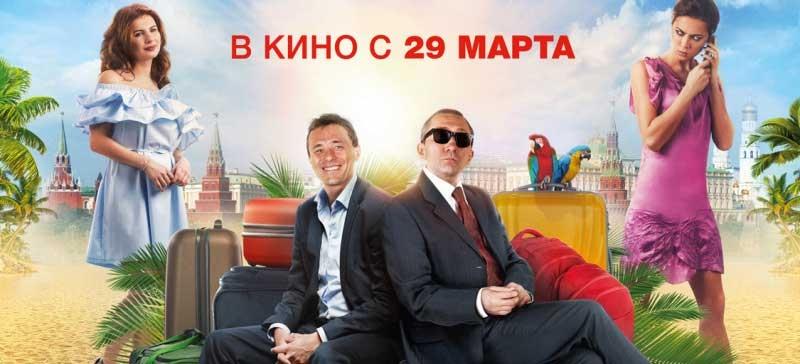На Украине не смогут посмеяться над Путиным: комедию про президента, который решил инкогнито отдохнуть в Крыму, там не покажут