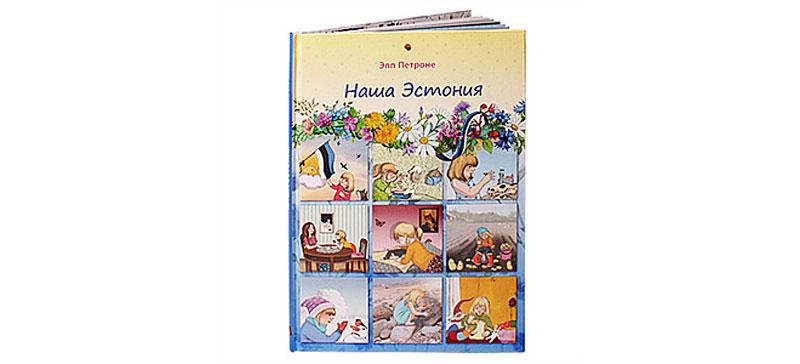 Феноменальный успех книги «Наша Эстония» от Maxima