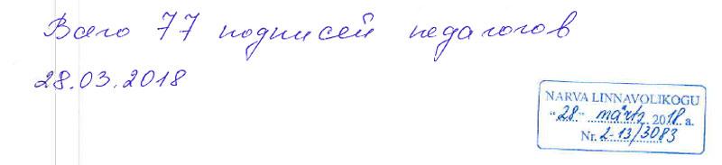 Открытое письмо депутатам Нарвского городского собрания