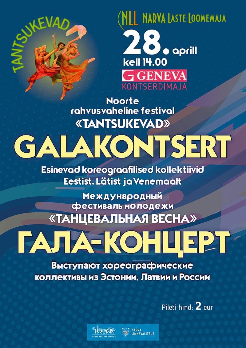 """Фестиваль """"Танцевальная весна"""" в Нарве!"""