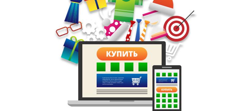 Департамент защиты прав потребителей выявил нарушения в работе  интернет-магазинов