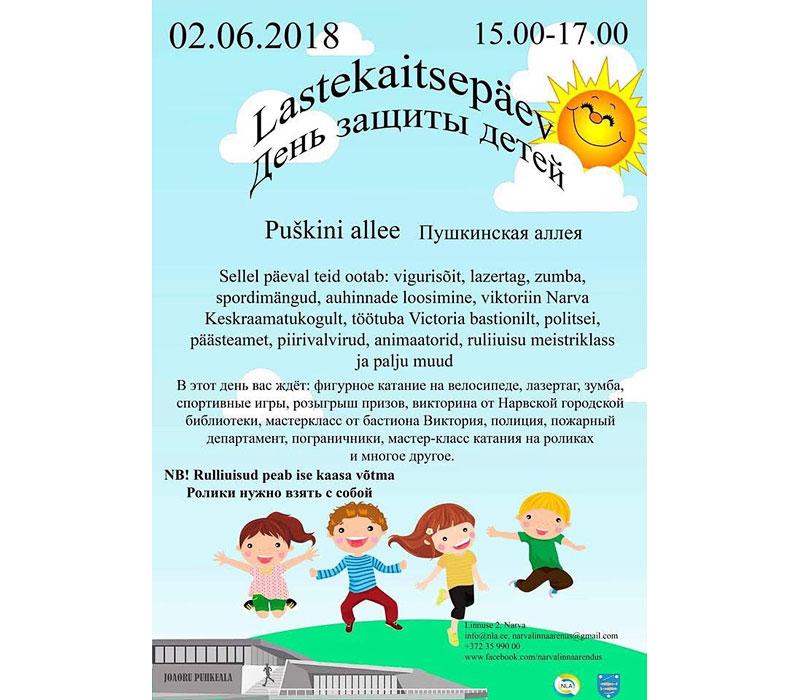 В Нарве отметят День защиты детей