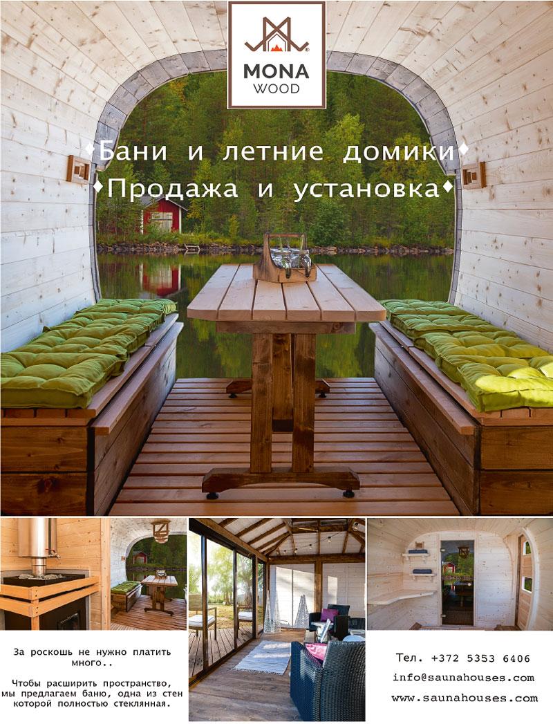 Бани и летние домики