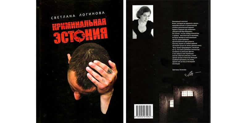 """В редакции """"ВП"""" можно приобрести новую книгу Светланы Логиновой"""