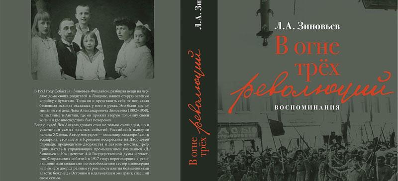 Презентация книги Л.А.Зиновьева «В огне трех революций: Воспоминания»
