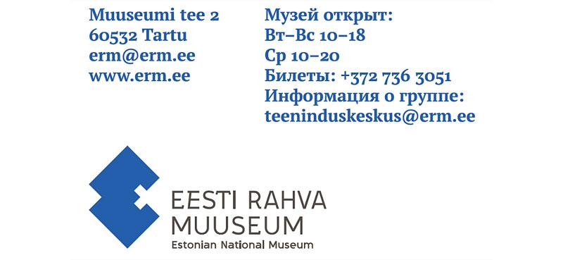 Эстонский национальный музей: Добро пожаловать!