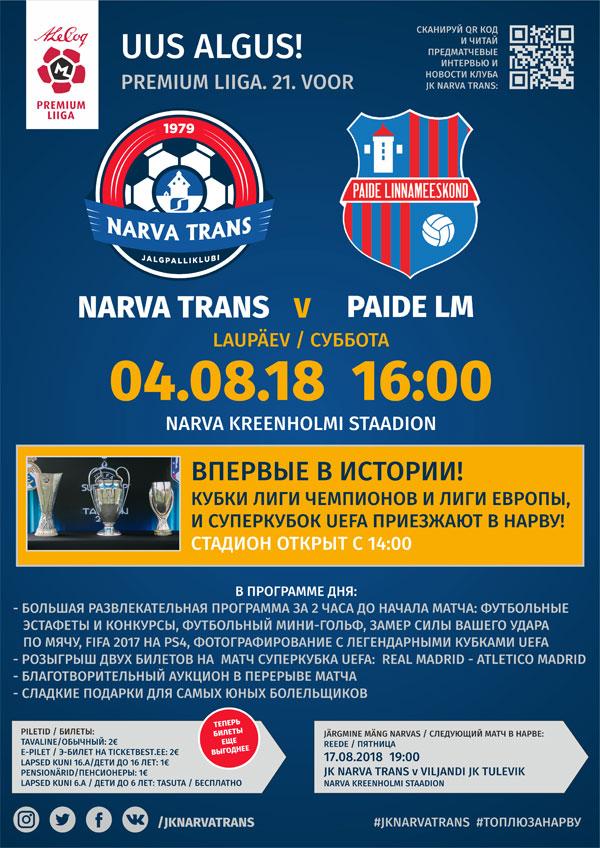 Грандиозное спортивное событие пройдёт в Нарве!