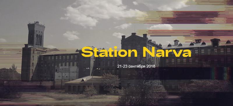 Station Narva - фестиваль музыки и городской культуры