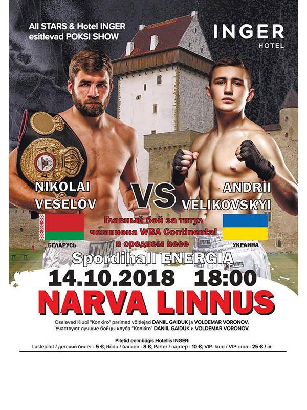 Чемпион по версии Всемирной боксерской ассоциации  будет выявлен в Нарве