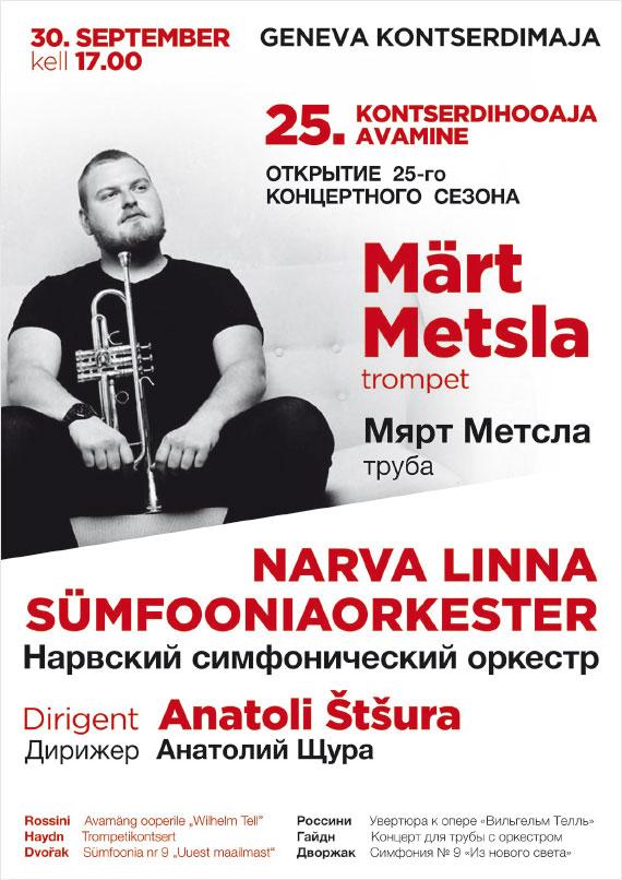 Нарвский симфонический оркестр открывает 25-й концертный сезон