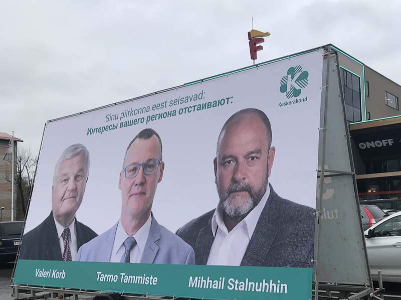 Выборная кампания в Рийгикогу уже началась
